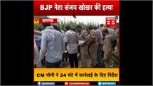 Baghpat: BJP नेता Sanjay Khokhar की गोलियों से भूनकर हत्या, CM योगी ने 24 घंटे में मांगी रिपोर्ट