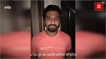ATM लूट का आरोपी कोरोना पॉजिटिव, कोविड सेंटर से सुरक्षाकर्मियों को चकमा देकर हुआ फरार