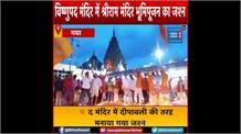 गया के विष्णुपद मंदिर में श्रीराम मंदिर भूमिपूजन का जश्न, भगवा लहराकर युवाओं ने जमकर की आतिशबाजी