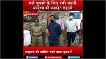 अपहरण की साज़िश रचने वाला युवक गिरफ्तार, कर्ज़ चुकाने के लिए रची थी मनगढ़ंत कहानी