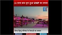राम मंदिर: 28 साल बाद पूरा हुआ VHP नेताओं का सपना, राम मंदिर निर्माण को लेकर जताई खुशी