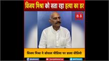 बाहुबली विधायक Vijay Mishra को सता रहा है हत्या का डर, वायरल वीडियो में कहा- मैं ब्राह्मण हूं, यही मेरा दोष