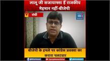 लालू प्रसाद को बड़े बंगले में शिफ्ट किए जाने पर बोली बीजेपी- 'वे सजायाफ्ता हैं मेहमान नहीं'