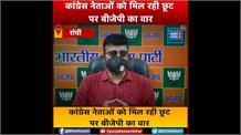 BJP नेताओं को क्वारंटीन तो कांग्रेस नेता उमंग सिंघार को मिली छूट, सरकार के रवैये पर सवाल
