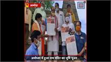 Ayodhya Ram Mandir Bhumi: अल्मोड़ा में जश्न, कारसेवक ने बनाई हनुमान चालीसा की तर्ज पर 'मोदी चालीसा'