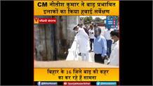 CM नीतीश कुमार ने बाढ़ प्रभावित इलाकों का किया हवाई सर्वेक्षण, गंडक बराज का भी लिया जायजा