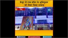 श्रीराम जन्मभूमि मंदिर के भूमिपूजन को लेकर कैमूर में उत्साह की लहर, 24 घंटे तक होगा मानस का पाठ
