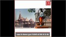 श्रीराम जन्मभूमि मंदिर के आंदोलन ने बना दिया बीजेपी को राजनीति का बाहुबली