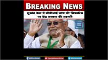 सुशांत केस में सीबीआईजांच की सिफारिश पर सहमति देने के लिए सीएम नीतीश कुमार ने जताया केंद्र का आभार