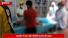 आतंकियों ने एक और बीजेपी सरपंच को मारी गोली... मौत