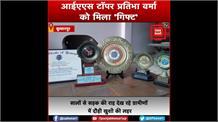 UPPSC में Pratibha Verma ने हासिल किया तीसरा रैंक, अब टॉपर को सरकार से मिला ये 'गिफ्ट'