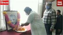 शिमला में कांग्रेस दफ्तर में कांग्रेस ने डॉ वाईएस परमार को दी श्रद्धांजलि