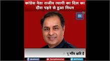 कांग्रेस नेता राजीव त्यागी का दिल का दौरा पड़ने से हुआ निधन, राहुल गांधी ने कहा- कांग्रेस ने खो दिया बब्बर शेर