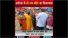 PM Modi ने रखी श्री राम मंदिर की आधारशिला, पौड़ी गढ़वाल में बीजेपी कार्यकर्ताओं ने ढोल नगाड़ों के साथ मनाया जश्न