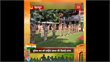 Independence Day: पुलिस मुख्यालय में DGP ने फहराया तिरंगा, पुलिस बल को राष्ट्रीय एकता की दिलाई शपथ