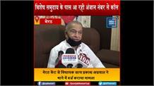 भाजपा विधायक के पास आई अंजान नंबर से कॉल, भारत का माहौल खराब करने की हो रही साजिश