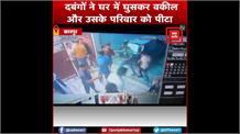 कानपुर में दबंगों की गुंडागर्दी: घर में घुसकर वकील और उसके परिवार को पीटा, CCTV में कैद