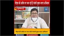 प्रधानमंत्री की अपील पर चल रही है गंदगी मुक्त भारत अभियान, शामिल हुए मंत्री सुरेश शर्मा