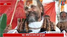 कंप्यूटर बाबा ने मनाया राम मंदिर के शिलान्यास का जश्न, कहा- इसका श्रेय नहीं ले बीजेपी
