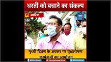 Bihar Earth Day पर धरती को बचाने का संकल्प,Araria में लगाए गए 7 लाख 52 हजार पौधे