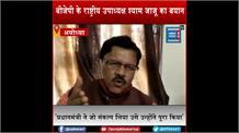 BJP उपाध्यक्ष श्याम जाजू का बयान, 'PM ने मंदिर के लिए जो संकल्प लिया था, उसे अपने हाथों से पूरा किया'