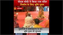 पीएम मोदी ने किया राम मंदिर निर्माण के लिए भूमि पूजन, पीएम मोदी ने नींव की मिट्टी से अपने माथे पर तिलक लगाया