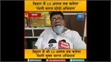Bihar में भी 15 अगस्त तक चलेगा PM Modi का 'गंदगी भारत छोड़ो अभियान', नगर विकास मंत्री ने दिए निर्देश