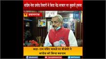 राम मंदिर निर्माण को लेकर कांग्रेस ने केंद्र सरकार पर बोला हमला, कहा- राम मंदिर को लेकर केंद्र सरकार  ने किया कांग्रेस को बदनाम