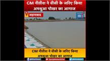 CM नीतीश कुमार ने वीसी के जरिए किया अमथुआ पोखर का आगाज, एक हजार एकड़ रकबे की होगी सिंचाई