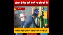 राम मंदिर के शिलान्यास के साथ झूम उठे VHP कार्यकर्ता, मंदिर निर्माण को लेकर जताई खुशी