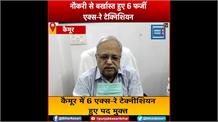 Kaimur:6 फर्जी X-ray technician हुए नौकरी से बर्खास्त, दर्ज होगी FIR