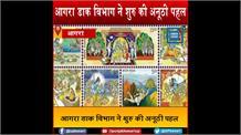राम मंदिर निर्माण से पहले आगरा डाक विभाग की अनूठी पहल, 11 डाक टिकटों पर रामायण श्रृंखला की प्रकाशित