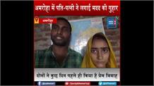 गृह मंत्री जी हमारी जान को है परिवार वालों से खतरा, वीडियो के जरिए लगाई पति-पत्नी ने मदद की गुहार