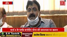 सीमेंट ब्लाक की सड़क बनाने पर विधायक कृष्ण मिड्ढा ने बैठक में ही अधिकारियों को लगाई लताड़