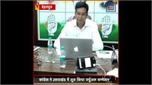 उत्तराखंड में BJP की राह पर कांग्रेस, वर्चुअल सम्मेलन के जरिए राज्य सरकार पर साधा निशाना