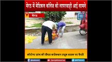 मेडिकल कॉलेज की लापरवाही: कोरोना जांच की सैंपल कलेक्शन ट्यूब सड़क पर फैली, Video Viral