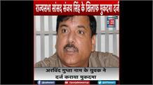 राज्यसभा सांसद Sanjay Singh के खिलाफ मुकदमा दर्ज, सीएम योगी के खिलाफ की थी टिप्पणी