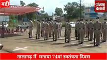 नालागढ़ में सोशल डिस्टेंसिंग में मनाया स्वतंत्रता दिवस, शहीदों को दी श्रधांजलि