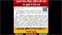 सुशांत केस में नया मोड़, मुंबई गई बिहार पुलिस की जांच पर दर्ज हुई FIR