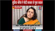 सुप्रिया श्रीनेत ने मोदी सरकार से पूछा सवाल, आखिर चीन की घुसपैठ का सच को क्यों छुपाया जा रहा है