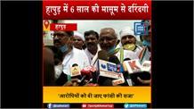 Hapur में 6 साल की मासूम से दरिंदगी: कांग्रेस कार्यकर्ताओं ने किया SP ऑफिस का घेराव