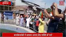 हंदवाड़ा में बीजेपी कार्यकर्ताओं ने निकाला फ्लैग मार्च... मेन चौक पर फहराया तिरंगा
