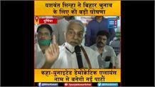 Yashwant Sinha लड़ेंगे विधानसभा चुनाव,बनाएंगे United Democratic Alliance नाम से नई पार्टी