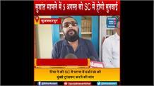 सुशांत मामला: Muzaffarpur के Kundan Kumar ने की SC में याचिका दायर, 5 August को होगी सुनवाई