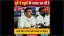 संजय सिंह ने साधा योगी सरकार पर निशाना, कहा- यूपी में ठाकुरों की सरकार चल रही है