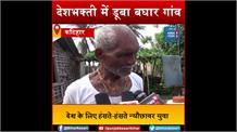 kaitha: देशभक्ती में डूबा बघार गांव, जांबाज जवान मातृभूमि की आन-बान-शान के लिए हो रहे कुर्बान