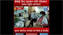 आइसोलेशन के बाद PPE किट पहन कर अस्पताल पहुंचे मंत्री रविशंकर प्रसाद, महामारी के लिए किये गए प्रबंधों का जाना हाल