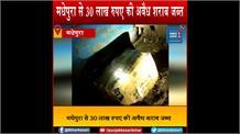 मधेपुरा के चौसा इलाके से 30 लाख रुपए की अवैध शराब जप्त, शराब माफिया में हड़कंप
