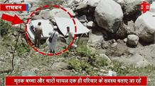 रामबन में 150 फीट गहरी खाई में गिरी बोरेलो... एक बच्चे की मौत, 4 अन्य घायल