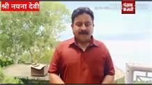 विश्व विख्यात श्री नयना देवी में श्रावण के महीने में मौसम हुआ सुहावना,पहाड़ियों पर छायी धुंध